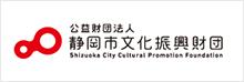 静岡市文化振興財団