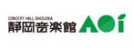 静岡音楽館AOI