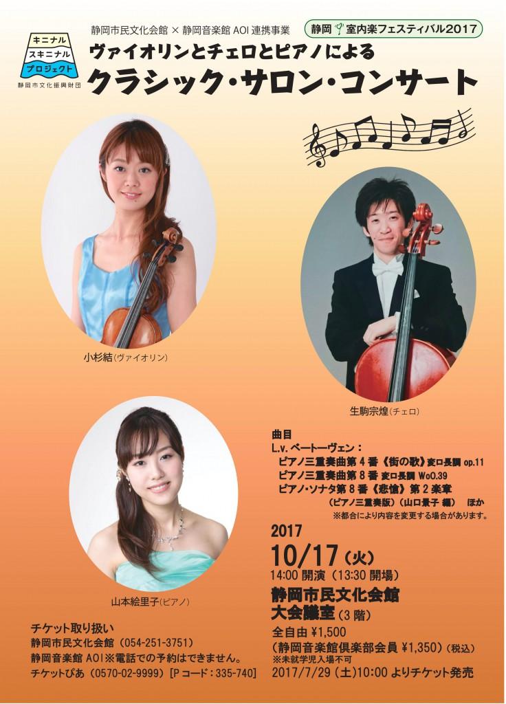 ヴァイオリンとチェロとピアノによるクラシック・サロン・コンサート