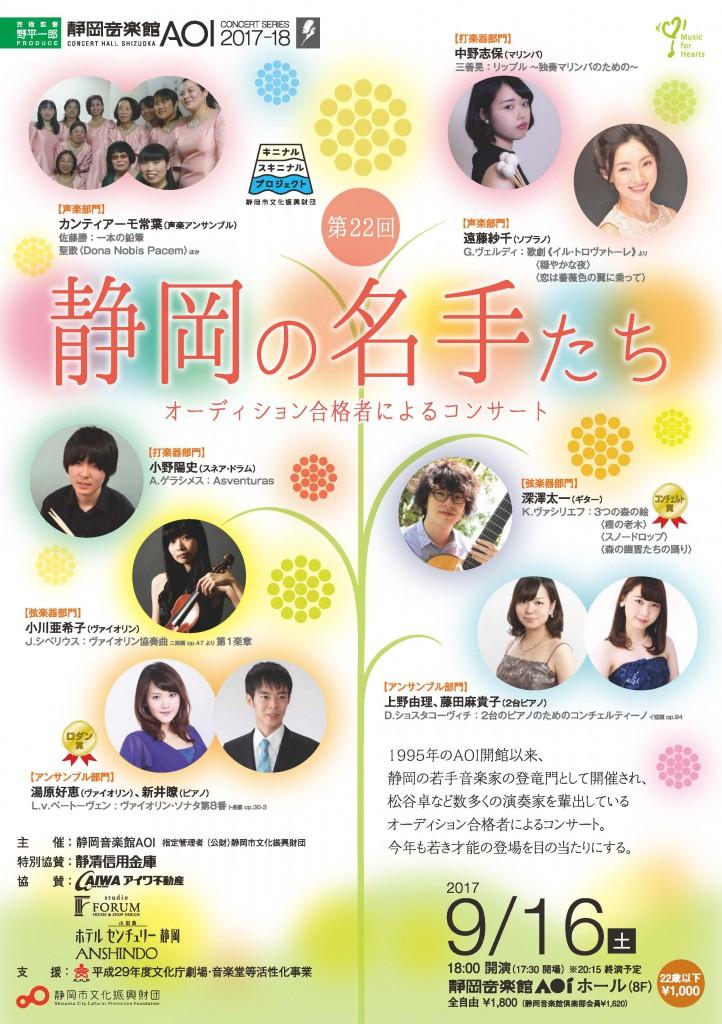 第22回「静岡の名手たち」オーディション合格者によるコンサート