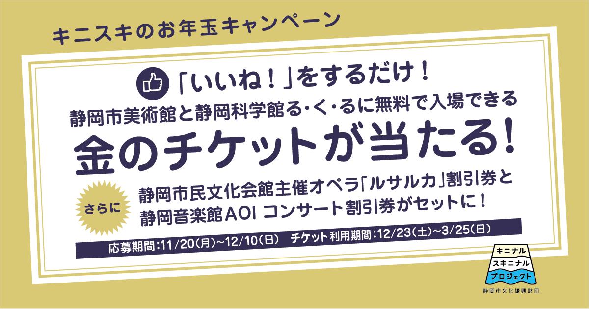 応募期間終了しました【Facebook限定キャンペーン】いいね!で『金のチケット』が当たる!